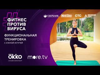 Функциональная тренировка с Еленой Летучей / Фитнес против вируса / Okko