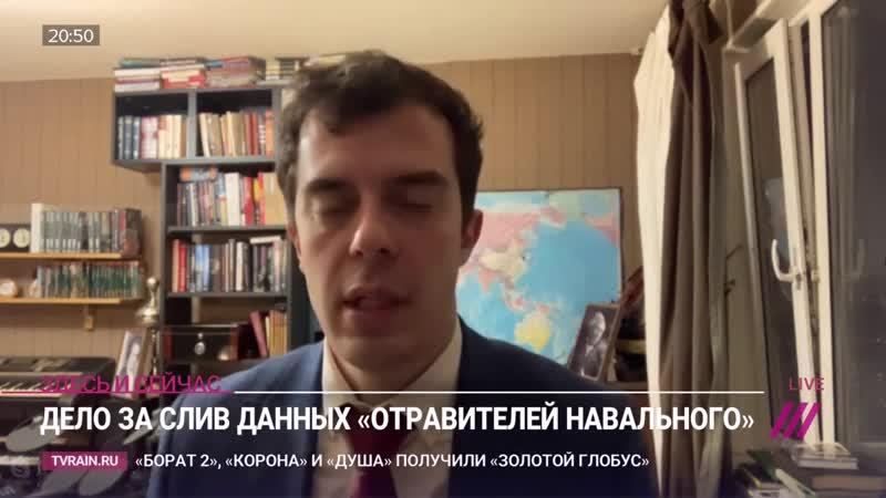 Телеканал Дождь Главред The Insider о том как ФСБ охотится на источники слива данных отравителей Навального