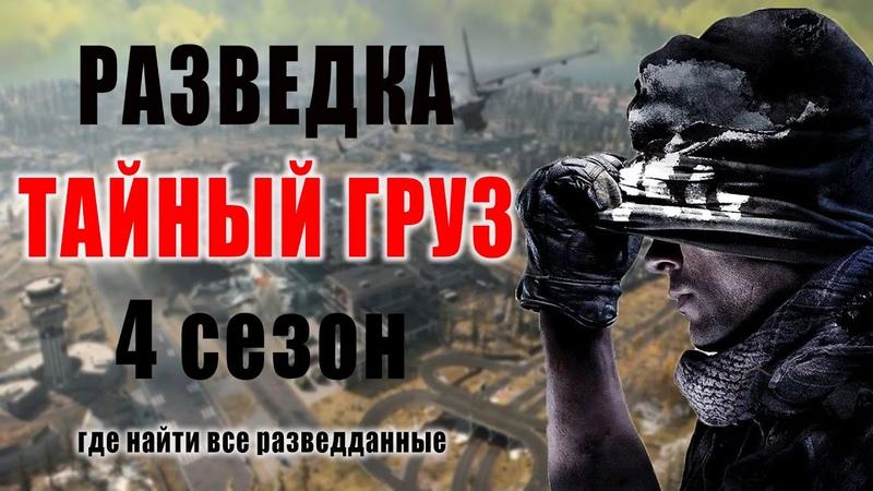 Все разведданные с юмором Сезон 4 Тайный Груз Call of Duty Warzone Гайд