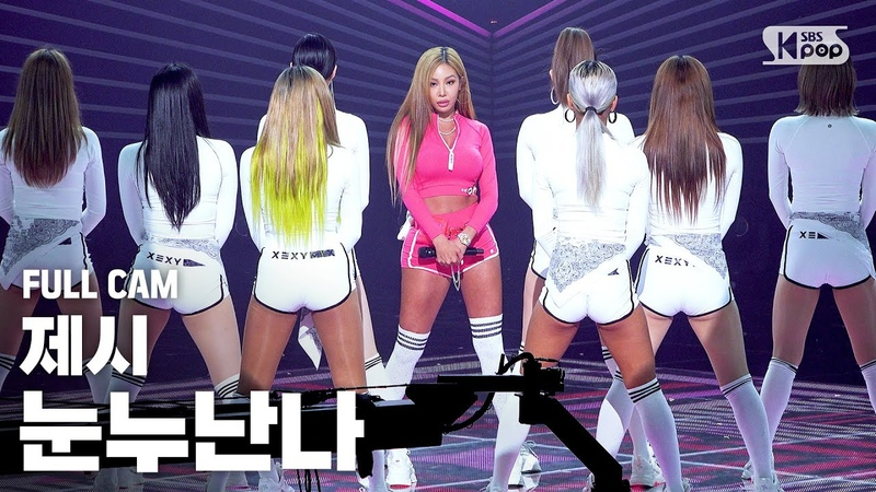 안방1열 직캠4K 제시 '눈누난나' 풀캠 Jessi 'NUNU NANA' Full Cam │@SBS Inkigayo 2020 08 02