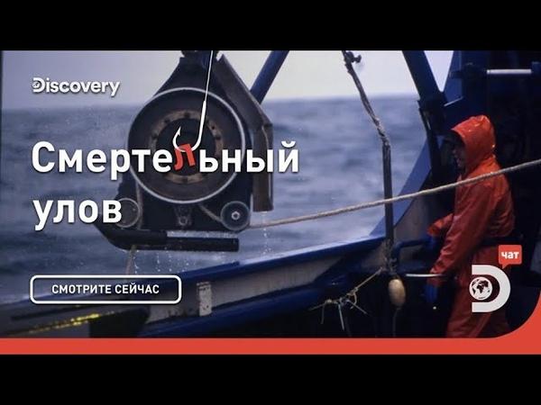Человек за бортом Смертельный улов Discovery