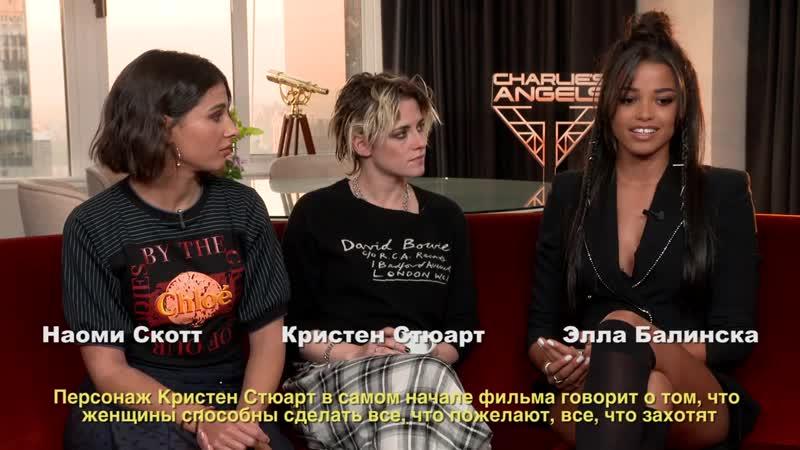 Kristen Stewart talks about her mother рус суб