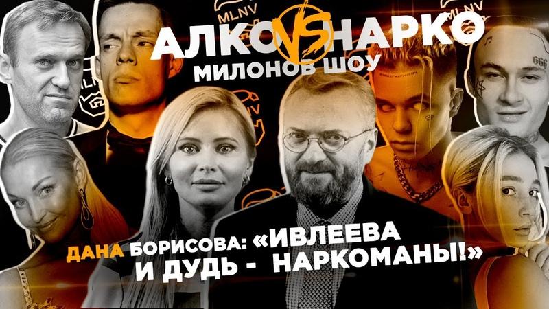 Наркоманы в российской политике! Кто пьет, а кто колется - Дана Борисова в гостях у Милонова