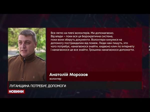Луганщина потребує допомоги