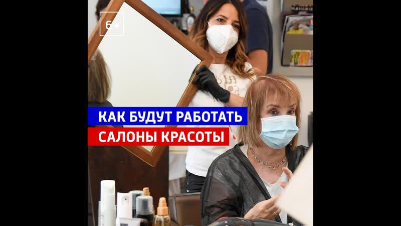 Как будут работать салоны красоты Россия 1