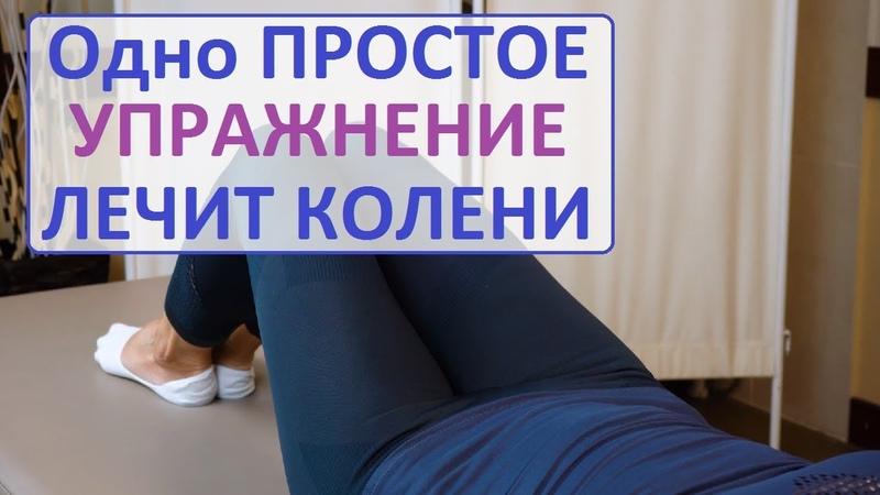 Вылечить колени Супер упражнение для лечения коленных суставов Быстрое улучшение