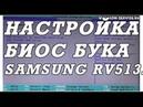 Как зайти и настроить BIOS ноутбука SAMSUNG RV513 для установки WINDOWS 7 или 8 с флешки или диска.