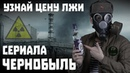 О чем врет сериал Чернобыль от HBO Обзор косяков.
