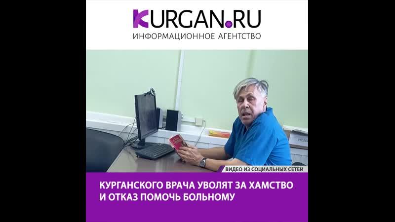 Клятва Гиппократа Не не слышал Курганского врача уволят за хамство