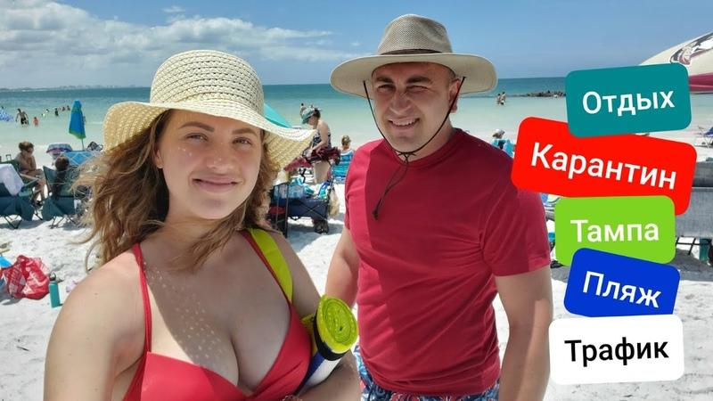 Что творится на пляжах Флориды США после Карантина Отдых на Мексиканском заливе Honeymoon Island