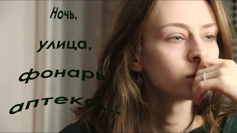 Александр Блок Ночь улица фонарь аптека