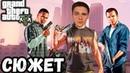 ДОПКИ► GTA 5 Grand Theft Auto V ГТА 5 Прохождение