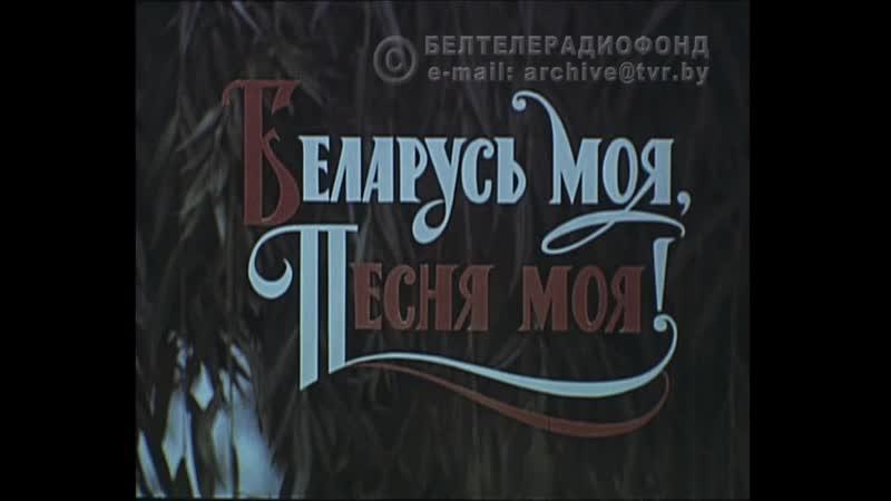 Муз.фильм Беларусь моя песня моя! БТ Телефильм 1977