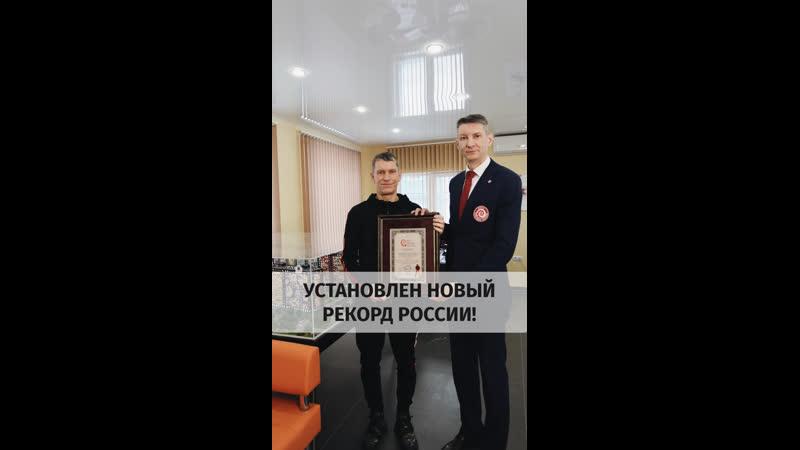 Новый рекорд России!