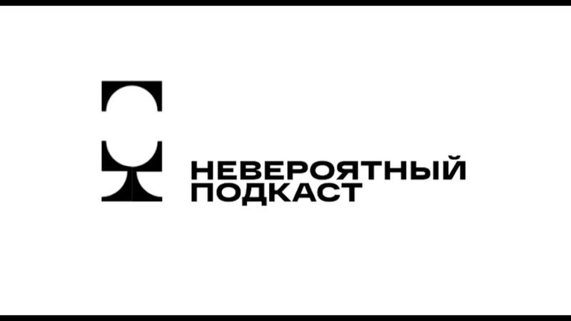 Невероятный подкаст Мужской выпуск Кухни от Андрея Переходченко вялый молоток и рыбалка