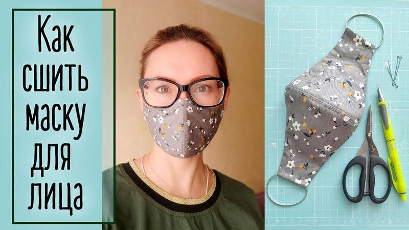 Как сшить маску для лица Удобную и эстетичную Natalya Yenn