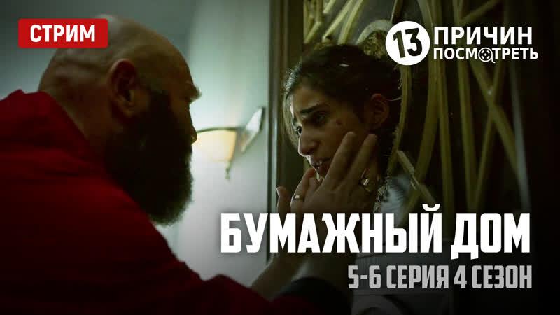 Смотрим БУМАЖНЫЙ ДОМ (5-6 серия 4 сезон) 13ПН НА СТРИМЕ