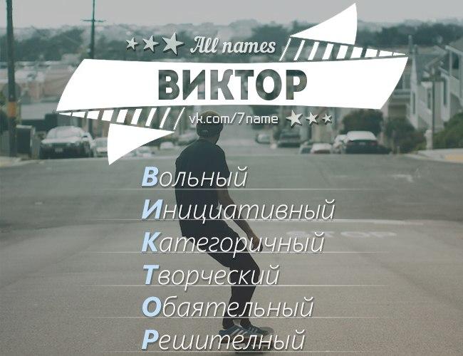 Значение имени виктор фото