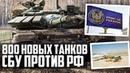 800 НОВЫХ Танков, БМП и БТР России! СБУ против РФ! Новая Крылатая ракета Турции! Азербайджанские ВВС