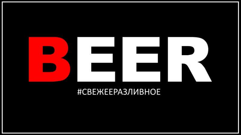 Ты в первую пятницу после снятия ограничений на продажу пива