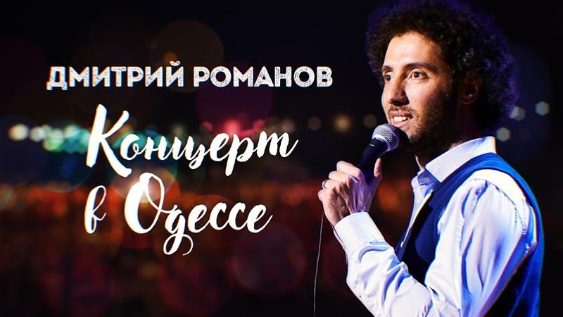Концерт в Одессе Stand Up Дмитрий Романов