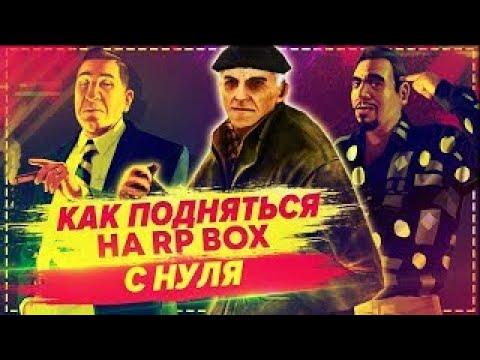 GTA РОССИЯ RPBOX РПБОКС ➖➖➖➖➖➖➖➖➖Подпишись
