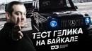 D3 Тест Мерседеса G63 AMG на Байкале NR