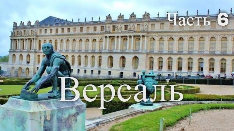 Путешествие по Версалю Франция Часть 6 Journey through Versailles France Part 6