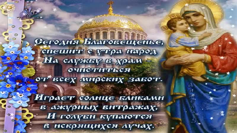 Xrani-vas-bog-s-blagove-eniem-muzikalnaya-otkritka_(videomega.ru).mp4