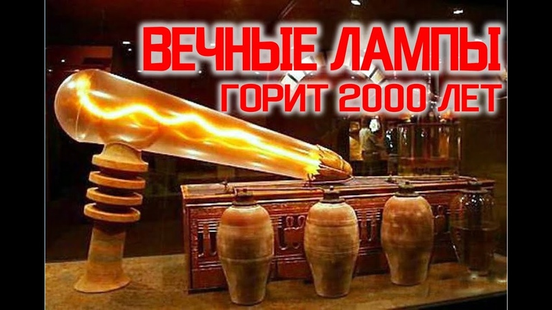 Вечные Светильники Прошлых Цивилизаций Виктор Максименков