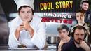 Шусс о работе в Ресторане 2 / истории Банды из детства