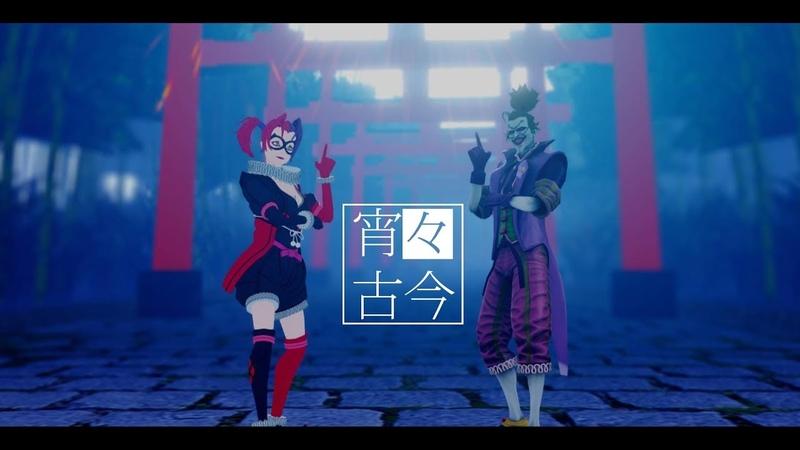 DC MMD Joker Harley's 宵々古今 YoiYoi Kokon Batman Ninja ニンジャバットマン