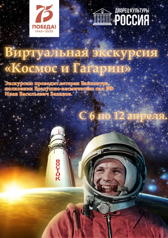 Жителей региона приглашают на виртуальную экскурсию ко Дню космонавтики
