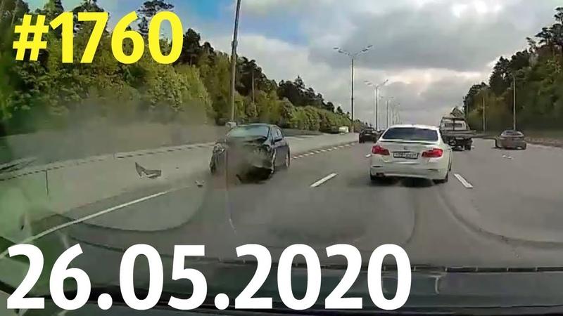 Новая подборка ДТП и аварий от канала Дорожные войны за 26 05 2020 Видео № 1760