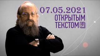 Открытым текстом 07.05.2021 - Анатолий Вассерман