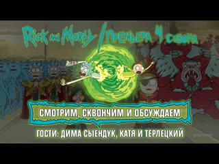 """СМОТРИМ НОВУЮ СЕРИЮ """"РИКА И МОРТИ"""" С 2Х2 И СЫЕНДУКОМ"""