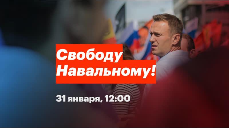 31 января по всей стране в 12 00 За свободу для Навального За свободу для всех нас За справедливость