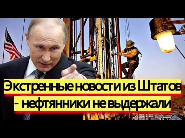 Экстренные новости из Штатов нефтянники не выдержали смотреть онлайн без регистрации