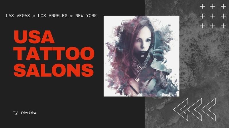 Тату салоны США, Лос Анджелес, Лас Вегас, Нью Йорк. Блог. Tattoo salons in USA, LA, LV, NY