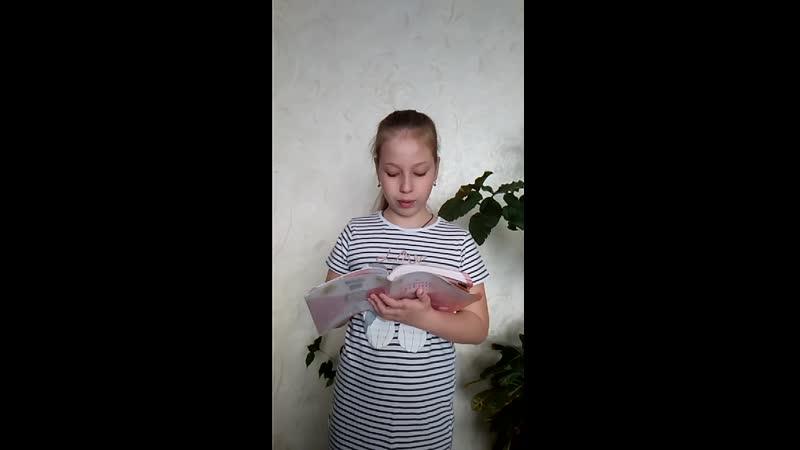 Кусова Анастасия 3 А