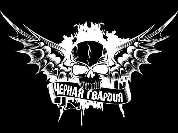 Чёрная гвардия караван сталкер онлайн