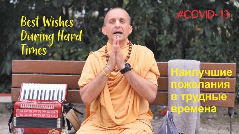 Best Wishes During Hard Times | Наилучшие пожелания в трудные времена | HG Patri Das | COVID-19