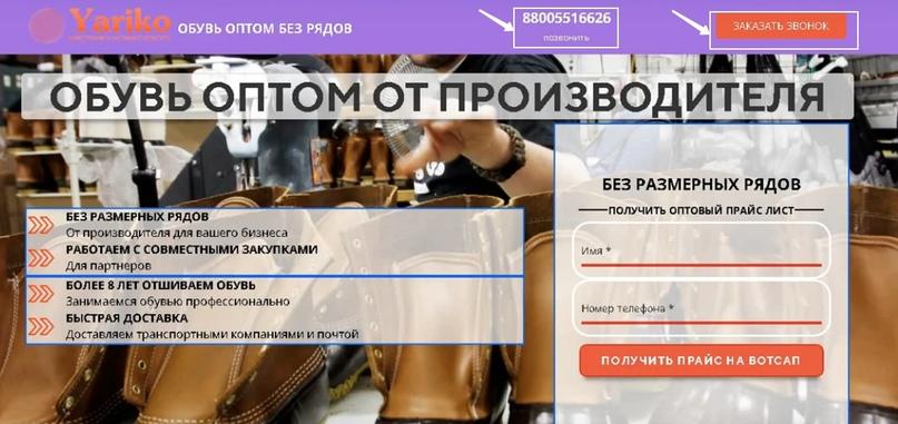 53 заявки по 67 рублей в нише обувь оптом через Яндекс Директ., изображение №13