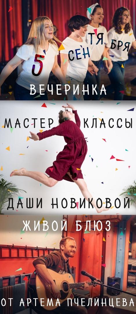 Афиша Тула МК Даши + живой блюз от Артема Пчелинцева