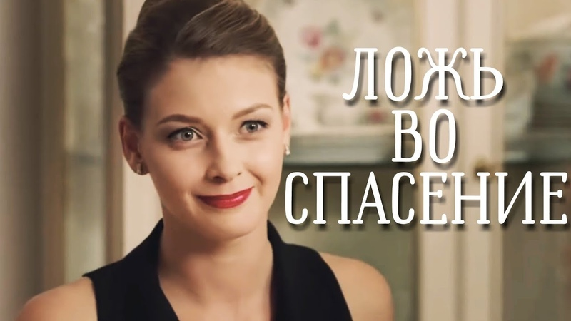 ПРЕКРАСНЫЙ МЕЛОДРАМАТИЧНЫЙ ФИЛЬМ Ложь во спасение Русские фильмы новинки комедии