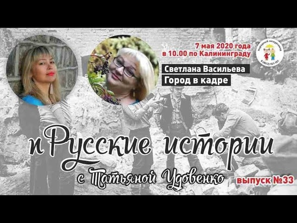 пРусские Истории выпуск 33