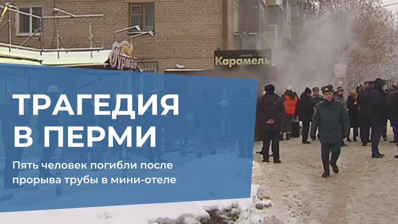 Трагедия в Перми: пять человек погибли после прорыва трубы в отеле
