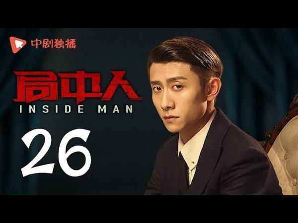 局中人 26(潘粤明、张一山、王瑞子、王一菲 领衔主演)