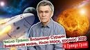 Сурдин Википедия для инопланетян и почему людям лучше не лететь на Марс И Грянул Грэм