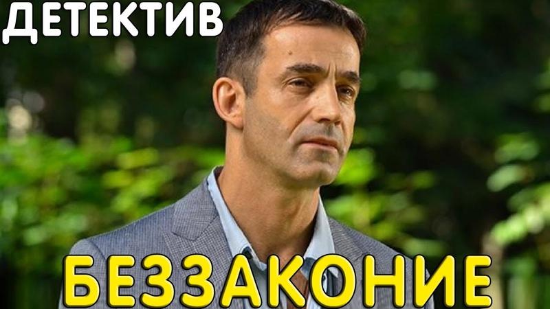 Интересный фильм про шпионаж Внутреннее расследование Беззаконие Русские детективы